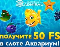 Фриспины в Aquarium
