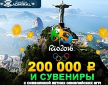 «Олимпийский»